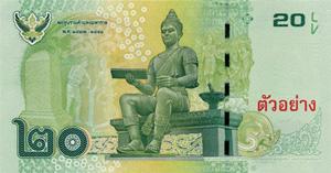 タイ紙幣 20バーツ札裏 2012年