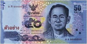タイ紙幣 50バーツ札表 2011年
