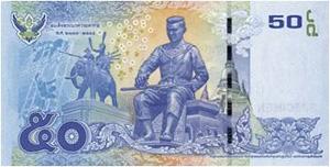 タイ紙幣 50バーツ札裏 2011年