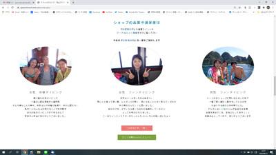 8/22 ダイビングショップのホームページだって<br>伝えなければ、伝わらない?