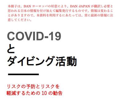 DAN JAPAN COVID-19とダイビング活動