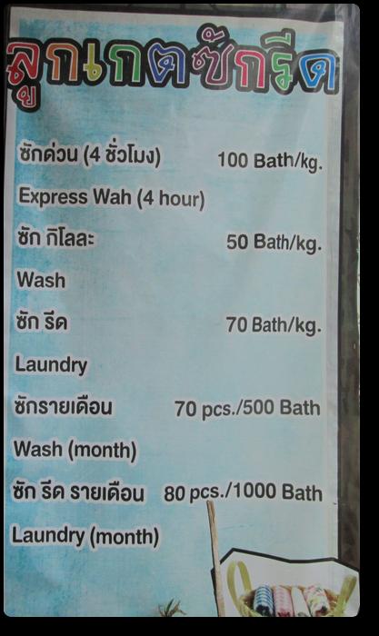 プーケットの洗濯サービス 料金表