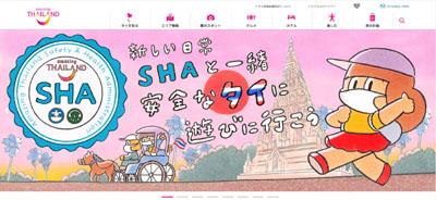プーケット 新型コロナ アメージングタイランド健康安全基準(SHA)