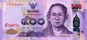 タイ紙幣 500バーツ札表 2013年
