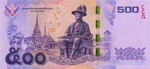 タイ紙幣 500バーツ札裏 2013年