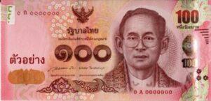 タイ紙幣 500バーツ札表 2014年