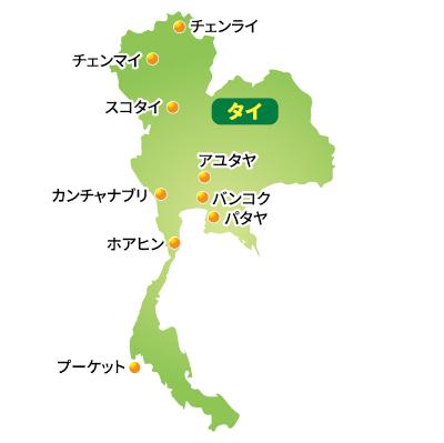 タイ全土 イメージ